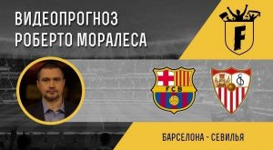Барселона - Севилья прогноз Роберто Моралеса | Кубок Испании | Ставки и прогнозы на футбол