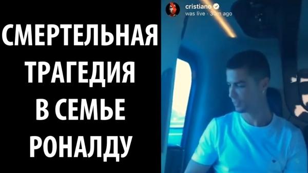 ЕЩЕ одна СМЕРТЕЛЬНАЯ трагедия в семье РОНАЛДУ....